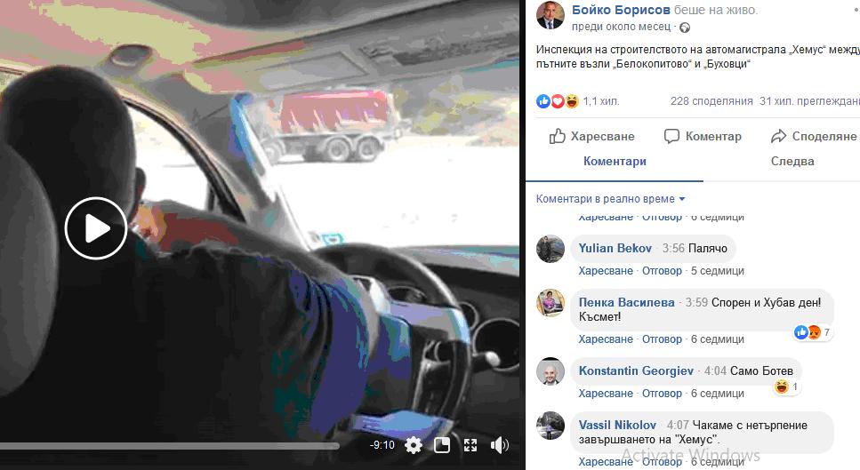 Бойко Борисов в джип